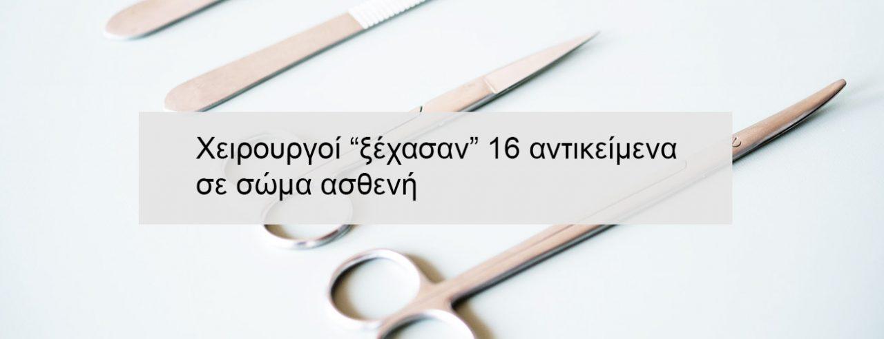 Χειρουργοί ξέχασαν 16 αντικείμενα σε σώμα ασθενή