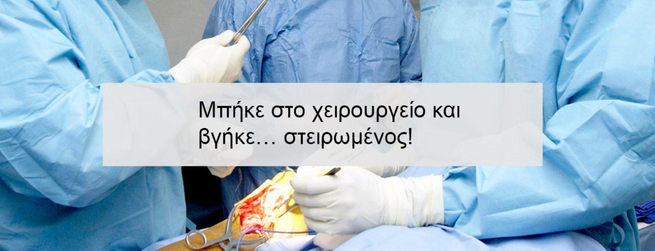 χειρουργικό λάθος