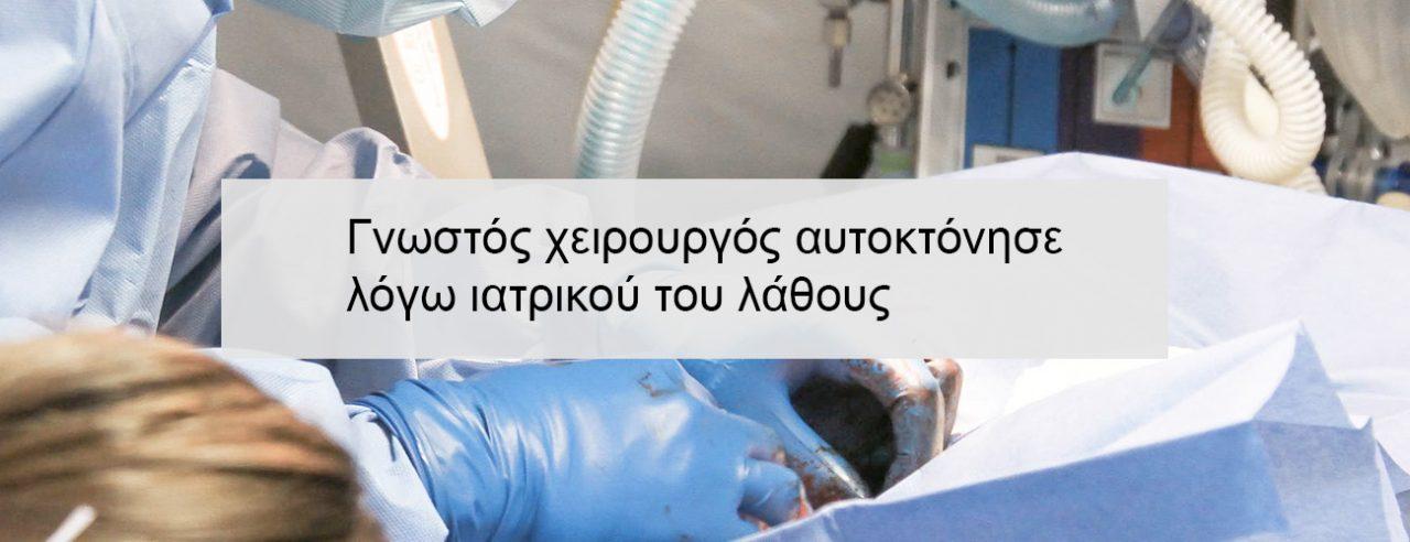Γνωστός χειρουργός αυτοκτόνησε λόγω ιατρικού του λάθους