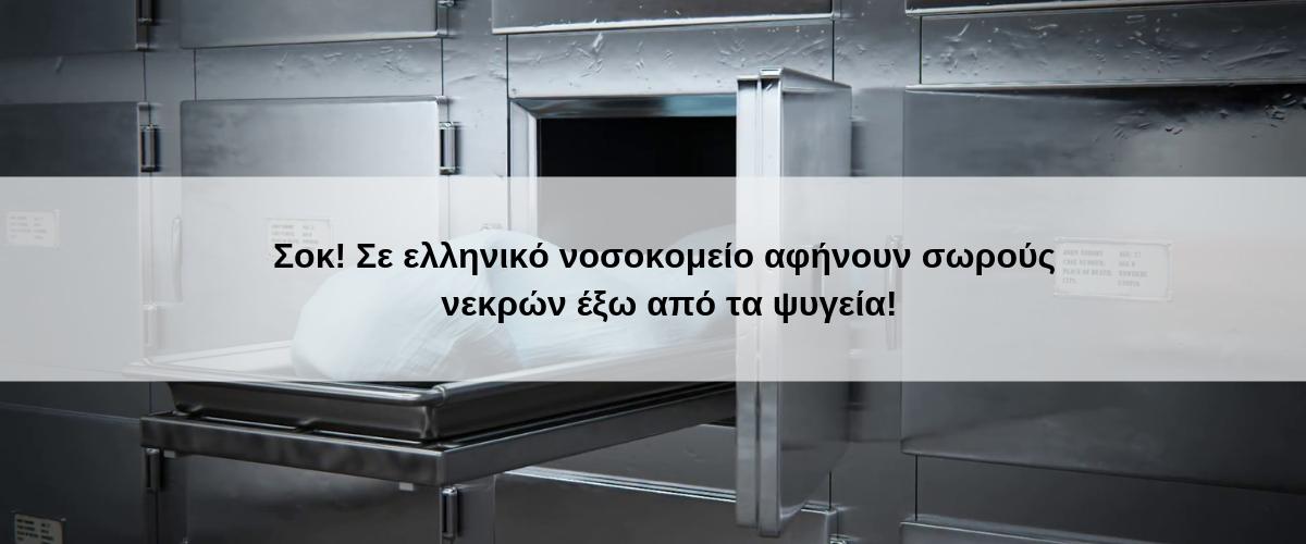 Σε ελληνικό νοσοκομείο αφήνουν σωρούς νεκρών έξω από τα ψυγεία