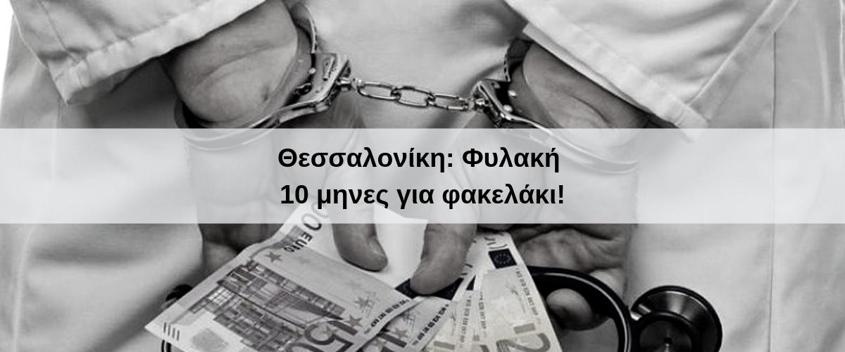 Θεσσαλονίκη_ Φυλακή 10 μηνες για φακελάκι!