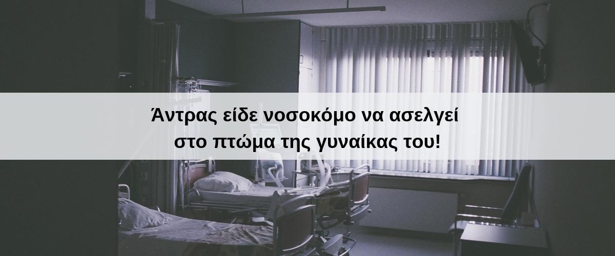 Άντρας είδε νοσοκόμο να ασελγεί στο πτώμα της γυναίκας του!