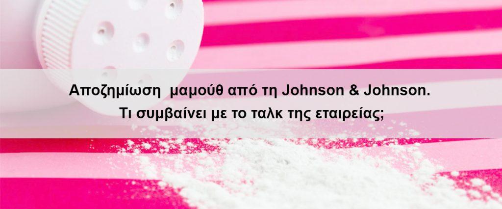 Αποζημίωση μαμούθ από τη Johnson & Johnson λόγω συγκεκριμένης σειράς ταλκ