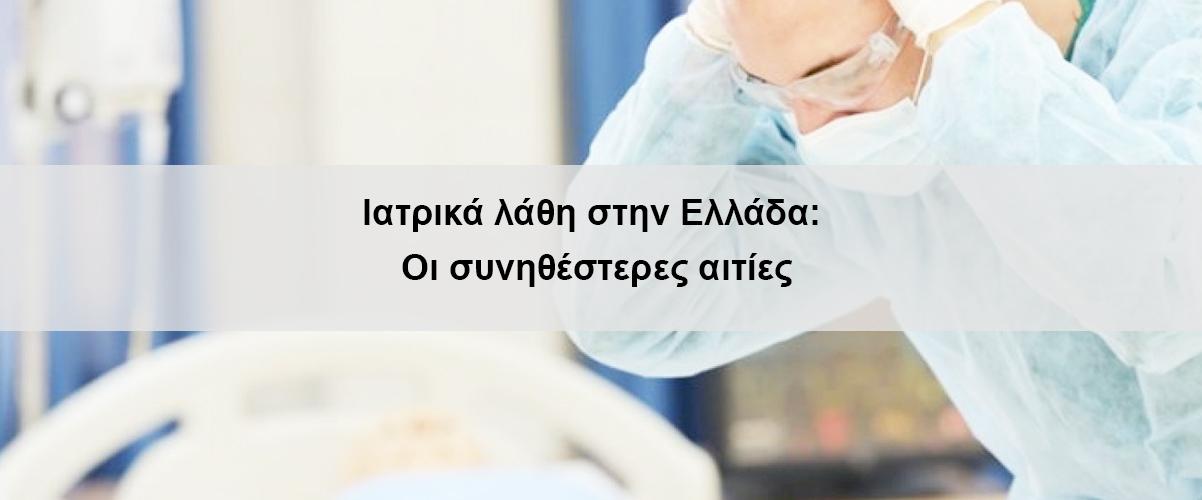Ιατρικά Λάθη στην Ελλάδα; Οι συνηθέστερες αιτίες