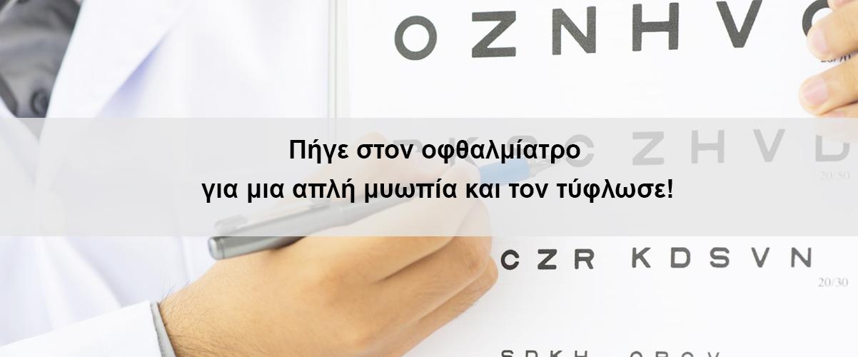 Ολέθριο Ιατρικό λάθος: Πήγε στον οφθαλμίατρο για μια απλή μυωπία και τον τύφλωσε!