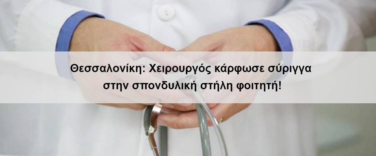 Θεσσαλονίκη: Χειρούργος κάρφωσε σύριγγα στη σπονδυλική στήλη φοιτητή