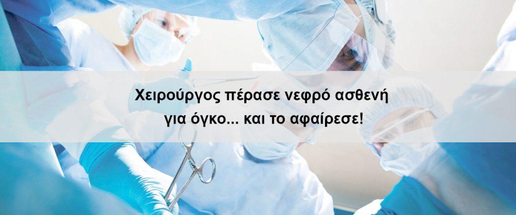 Χειρούργος πέρασε νεφρό ασθενή για όγκο και το αφαίρεσε!