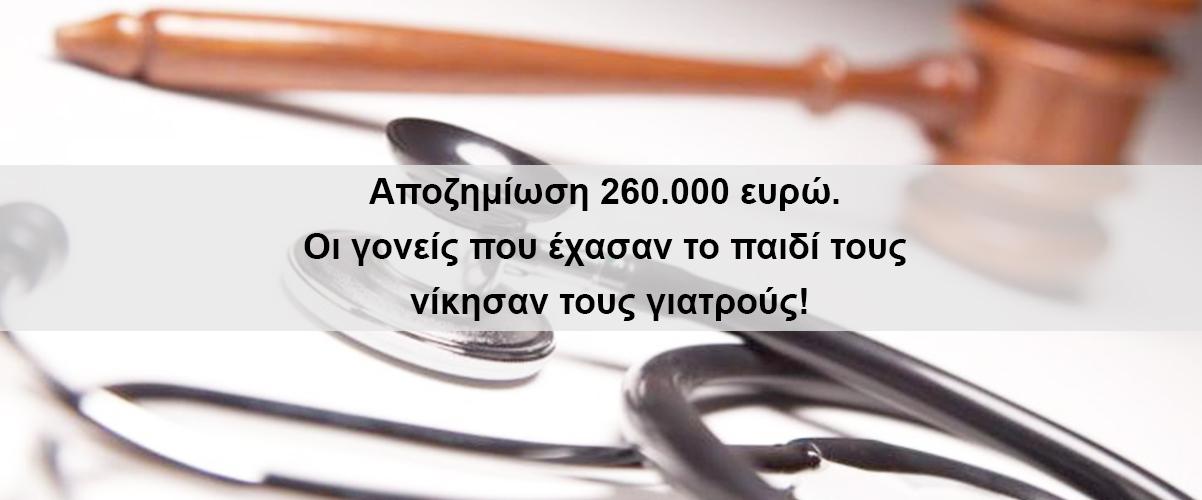 Αποζημίωση 260.000 ευρώ: Οι γονείς που έχασαν το παιδί τους νίκησαν τους γιατρούς!