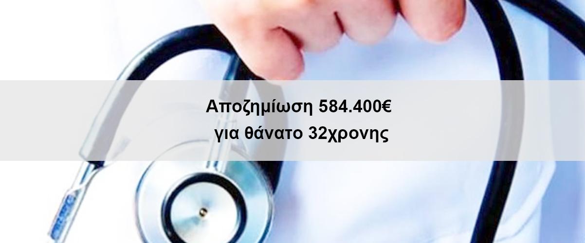 Αποζημίωση 584.400 ευρώ για θάνατο 32χρονης