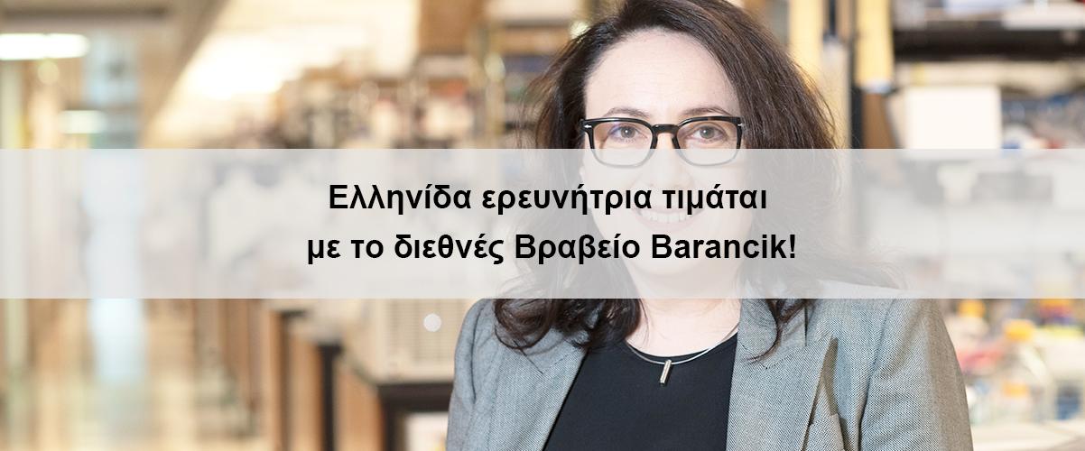 Ελληνίδα ερευνήτρια τιμάται με το διεθνές Βραβείο Barancik!