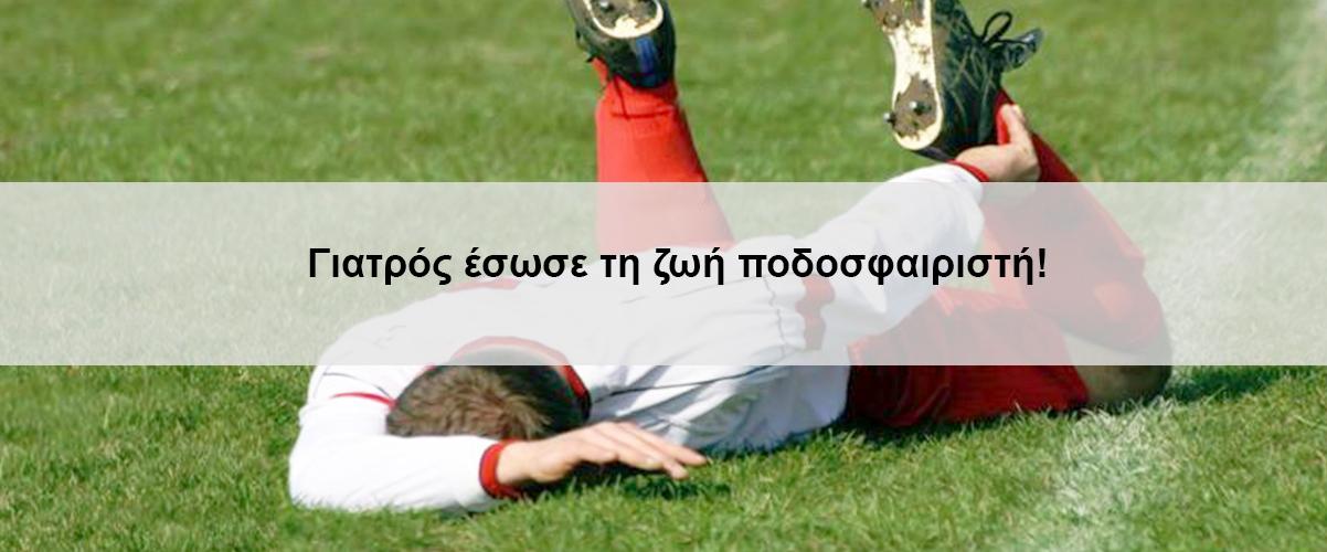 Γιατρός έσωσε τη ζωή ποδοσφαιριστή