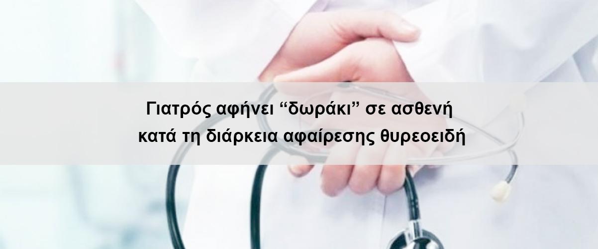 """Γιατρός αφήνει """"δωράκι"""" σε ασθενή κατά τη διάρκεια αφαίρεσης θυρεοειδή"""