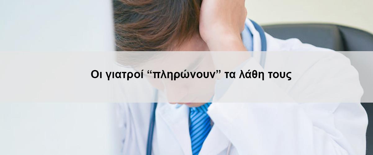Οι γιατροί πληρώνουν τα λάθη τους