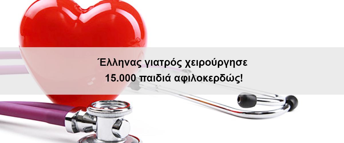 Το ιατρικό επάγγελμα είναι λειτούργημα και οι γιατροί είναι άνθρωποι που αφιερώνονται ολοκληρωτικά διαφυλάττοντας και προστατεύοντας την υγεία των ασθενών. Τα δύσκολα ωράρια εργασίας, οι συνθήκες, οι απαιτητικές καταστάσεις, τα σοβαρά προβλήματα του συστήματος αποτελούν σημαντικά εμπόδια στο έργο του γιατρού. Αυτό ακριβώς όμως δείχνει και την μεγάλη δεξιοτεχνία και επιμονή εκείνων που αποτελούν φωτεινά παραδείγματα για τον κλάδο τους. Οι γιατροί που είναι υπόδειγμα επαγγελματία και ανθρώπου χαίρουν του σεβασμού και της εκτίμησης όλων.