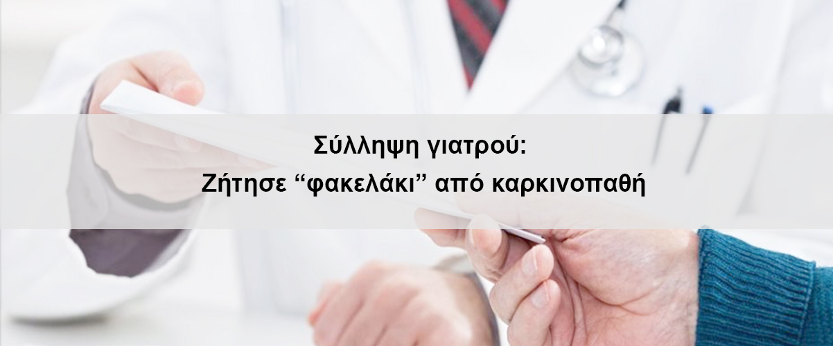 """Σύλληψη γιατρού: Ζήτησε """"φακελάκι"""" από καρκινοπαθή"""