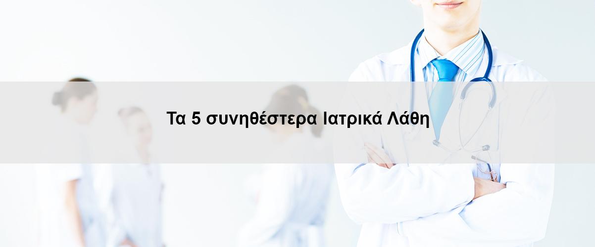 Τα 5 συνηθέστερα Ιατρικά Λάθη