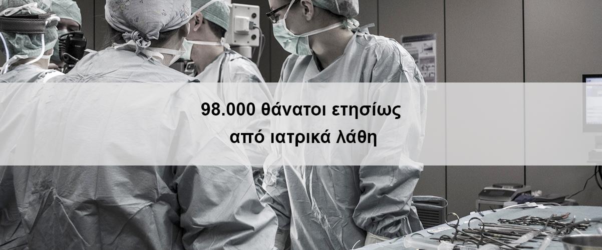 98.000 θάνατοι ετησίως από ιατρικά λάθη