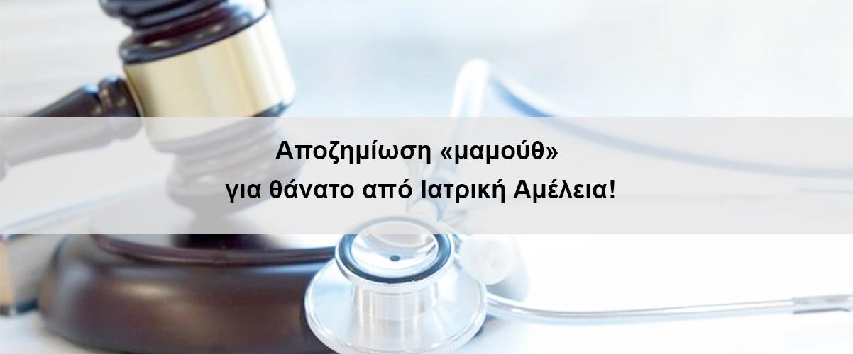 Αποζημίωση «μαμούθ» για θάνατο από ιατρική αμέλεια