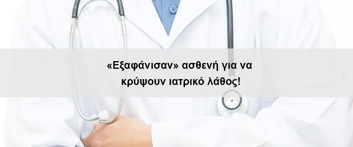 «Εξαφάνισαν» ασθενή για να κρύψουν ιατρικό λάθος!