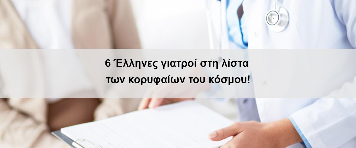 6 Έλληνες γιατροί στη λίστα των κορυφαίων του κόσμου!