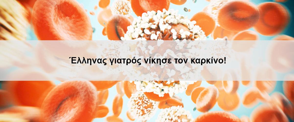 Έλληνας γιατρός νίκησε τον καρκίνο!