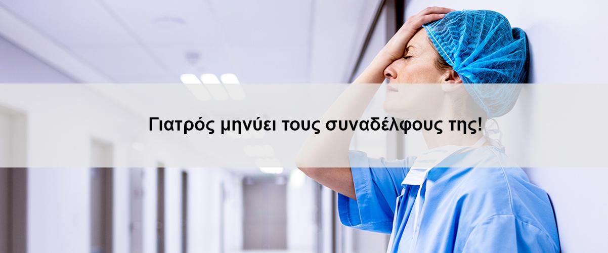 Γιατρούς μηνύει τους συναδέλφους της