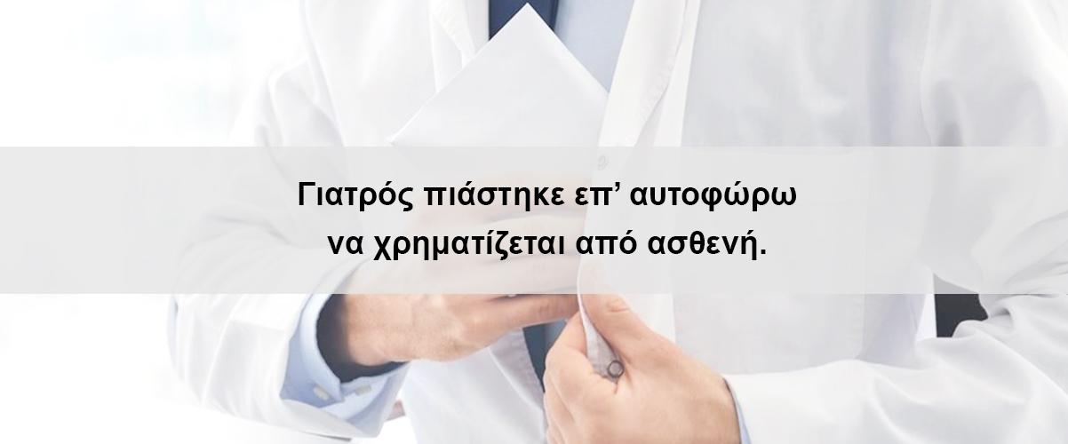 Γιατρός πιάστηκε επ' αυτοφώρω να χρηματίζεται από ασθενή