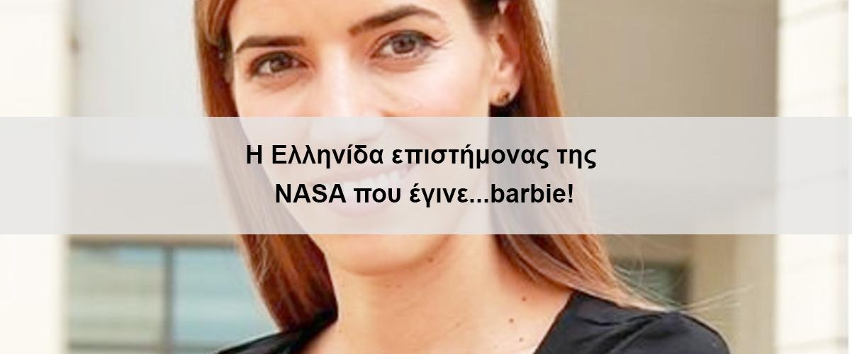 Η Ελληνίδα επιστήμονας της NASA που έγινε...barbie!