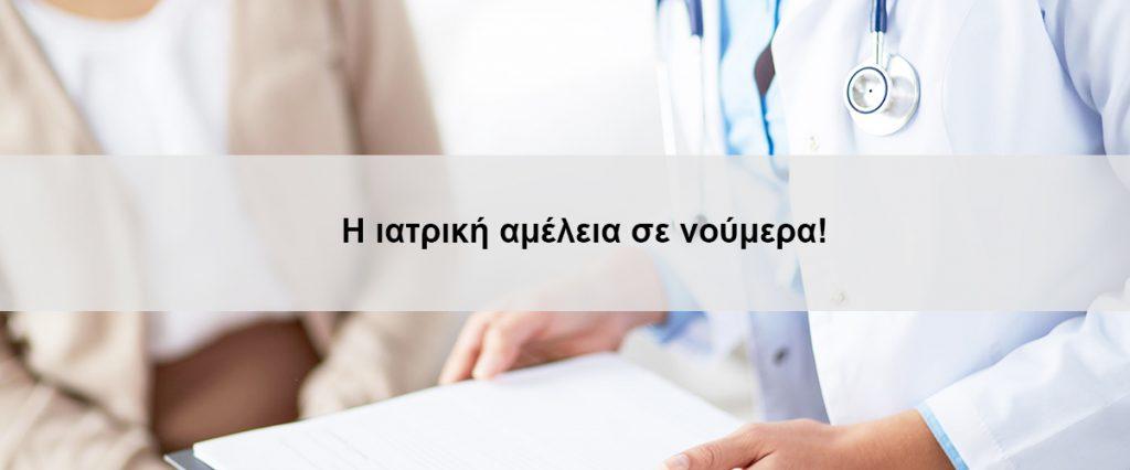 Η Ιατρική Αμέλεια σε Νούμερα