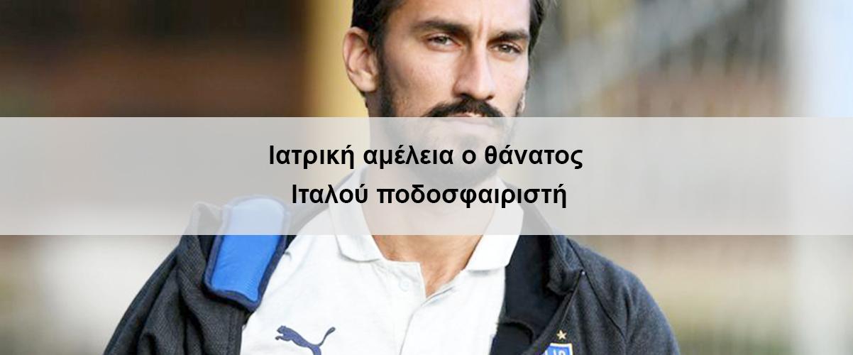 Ιατρική αμέλεια ο θάνατος Ιταλού ποδοσφαιριστή