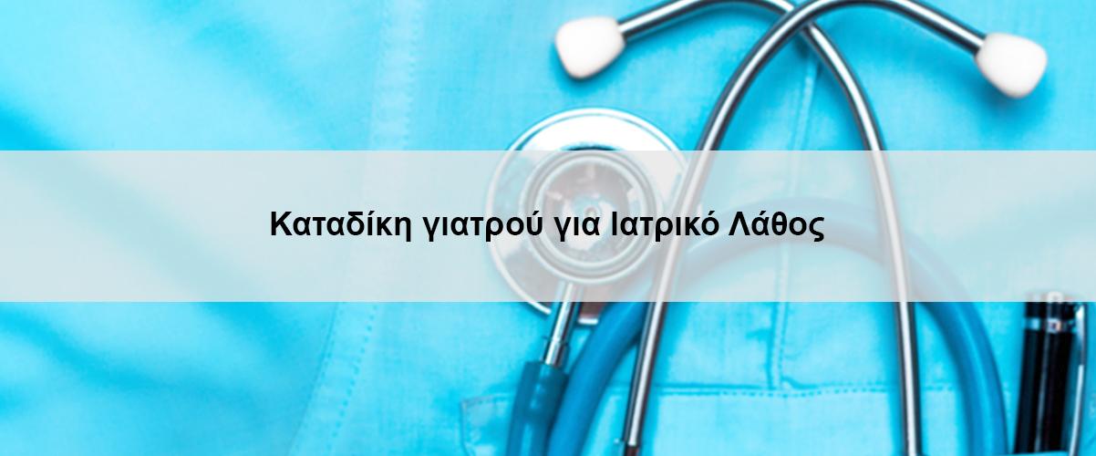 Καταδίκη γιατρού για Ιατρικό Λάθος