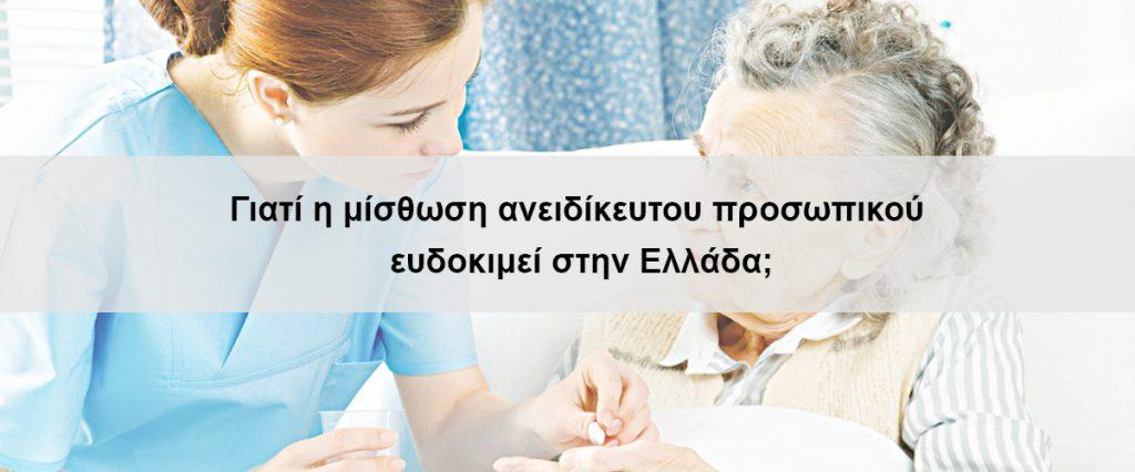 Γιατί η μίσθωση ανειδίκευτου προσωπικού ευδοκιμεί στην Ελλάδα;