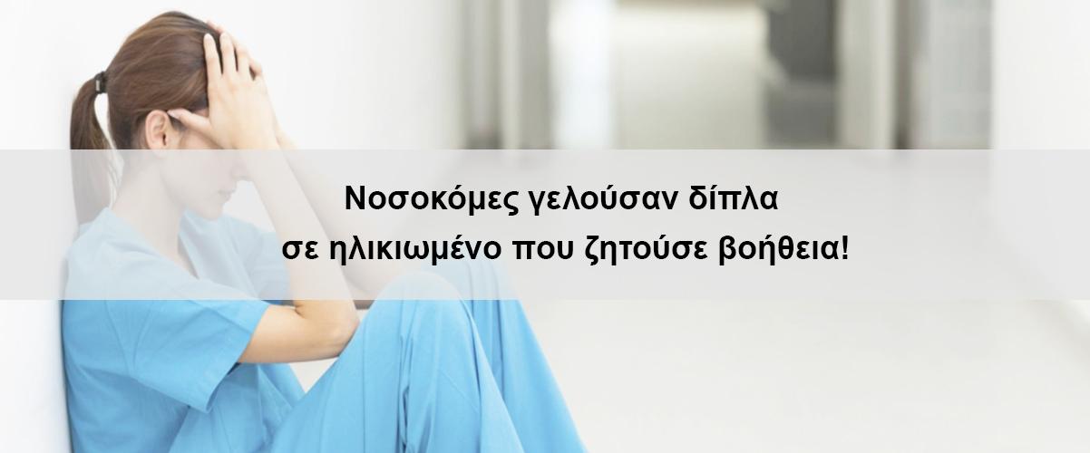 Νοσοκόμες γελούσαν δίπλα σε ηλικιωμένο που ζητούσε βοήθεια!
