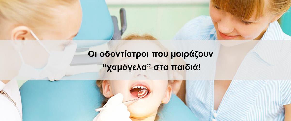 """Οι οδοντίατροι που μοιράζουν """"χαμόγελα"""" στα παιδιά!"""