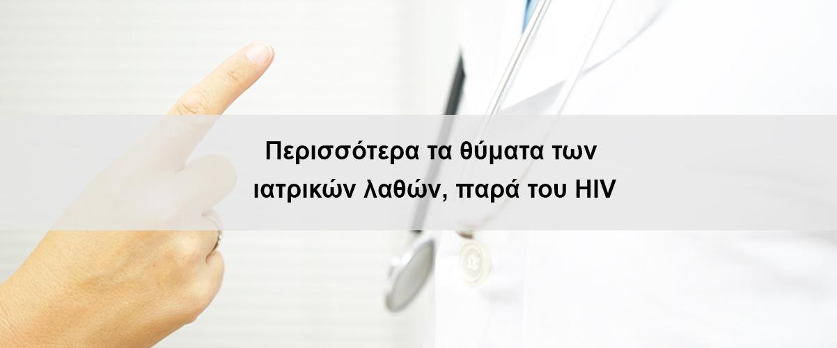 Περισσότερα τα θύματα των ιατρικών λαθών, παρά του HIV