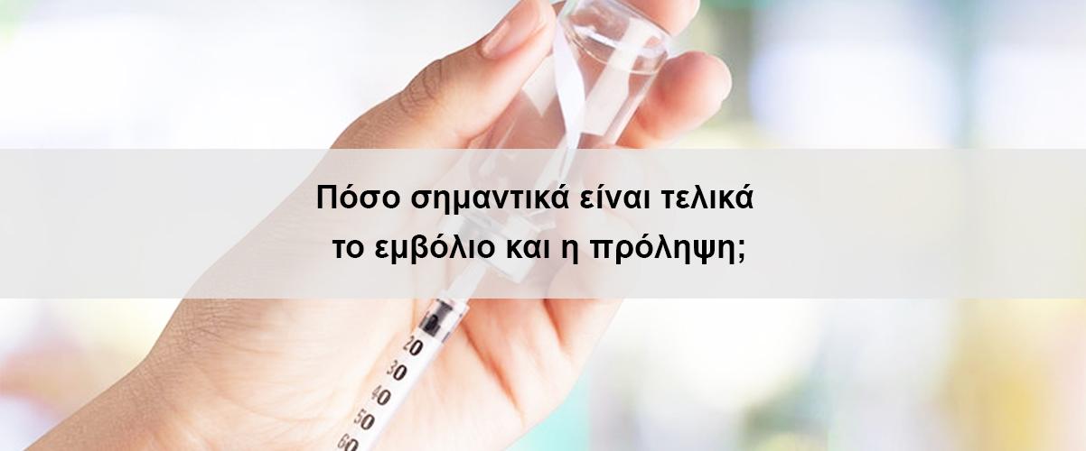 Πόσο σημαντικά είναι τελικά το εμβόλιο και η πρόληψη;