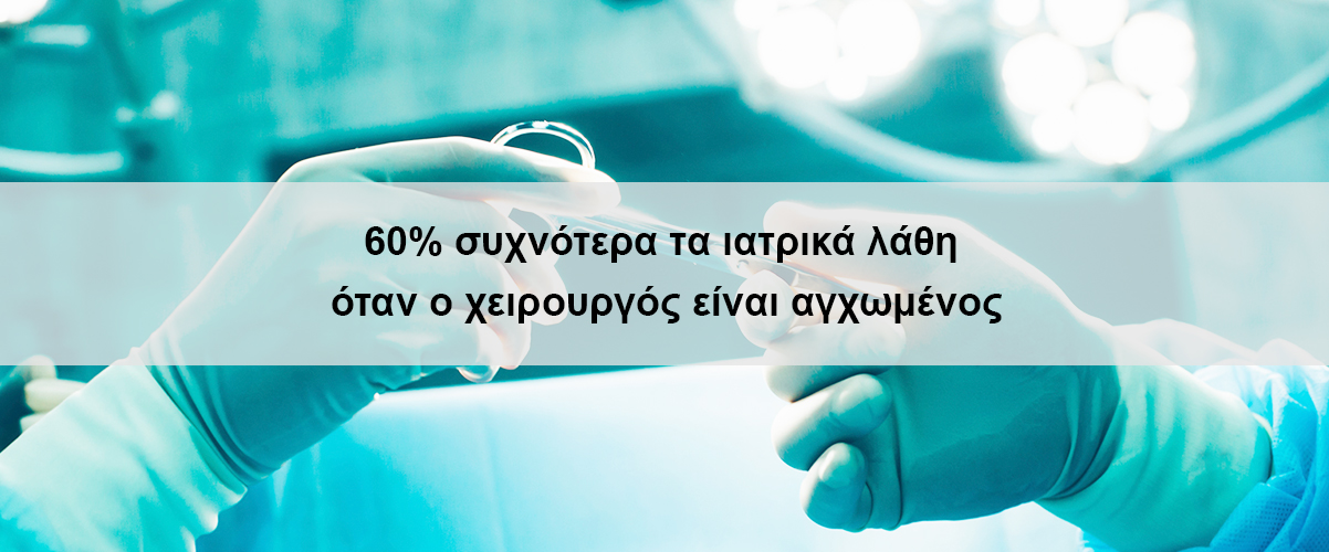 60% συχνότερα τα ιατρικά λάθη όταν ο χειρουργός είναι αγχωμένος