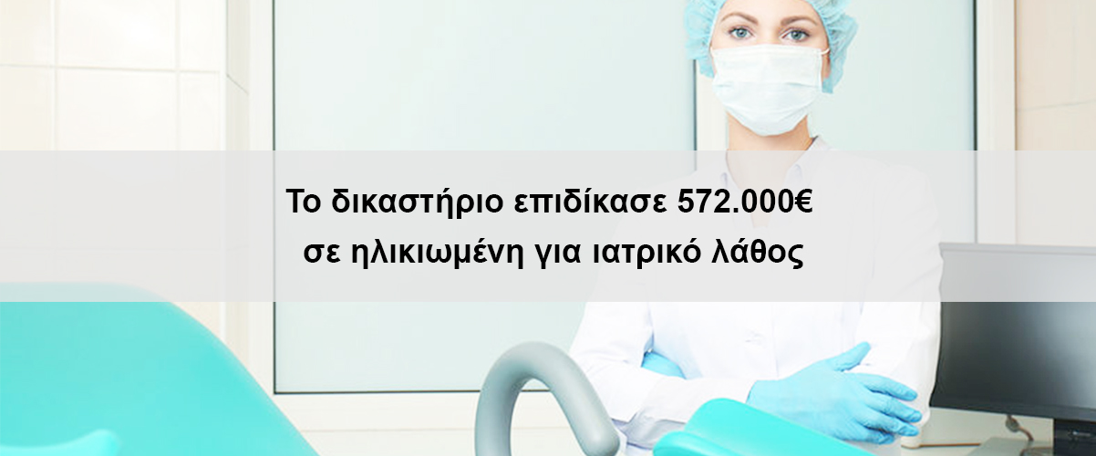 Το δικαστήριο επιδίκασε 572.000 ευρώ σε ηλικιωμένη για ιατρικό λάθος