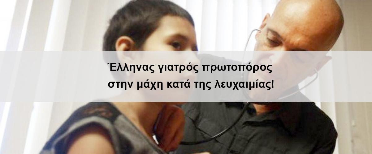 Έλληνας γιατρός πρωτοπόρος στην μάχη κατά της λευχαιμίας!