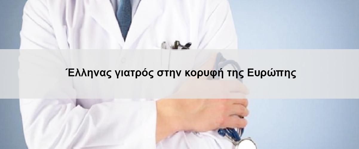 Έλληνας γιατρός στην κορυφή της Ευρώπης