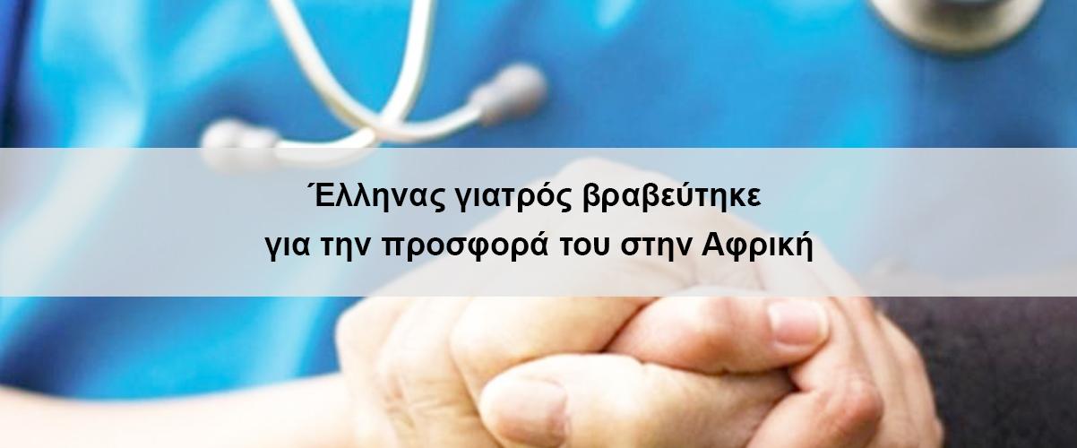 Έλληνας γιατρός βραβεύτηκε για την προσφορά του στην Αφρική