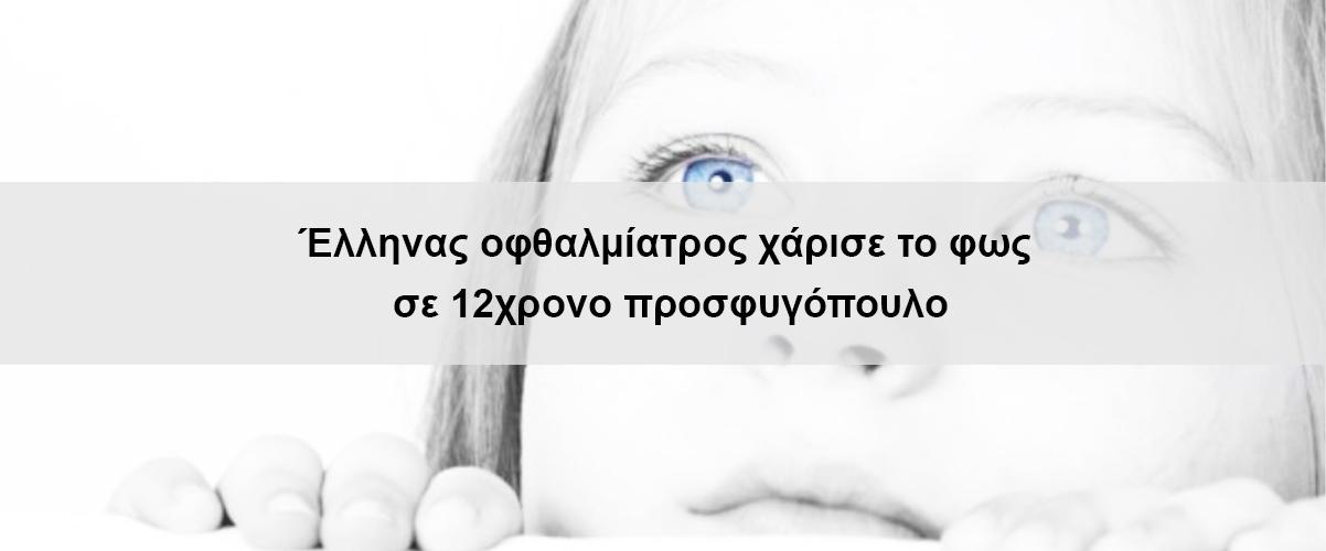Έλληνας οφθαλμίατρος χάρισε το φως σε 12χρονο προσφυγόπουλο