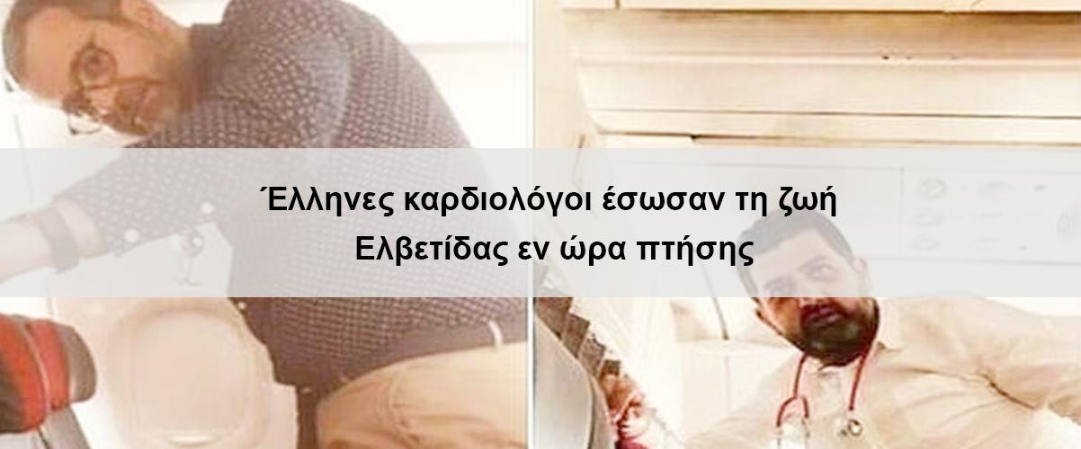 Έλληνες καρδιολόγοι έσωσαν τη ζωή Ελβετίδας εν ώρα πτήσης