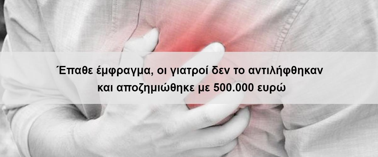 Έπαθε έμφραγμα, οι γιατροί δεν το αντιλήφθηκαν και αποζημιώθηκε με 500.000 ευρώ