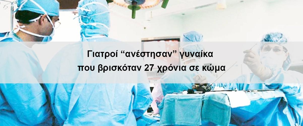 """Γιατροί """"ανέστησαν"""" γυναίκα που βρισκόταν 27 χρόνια σε κώμα"""