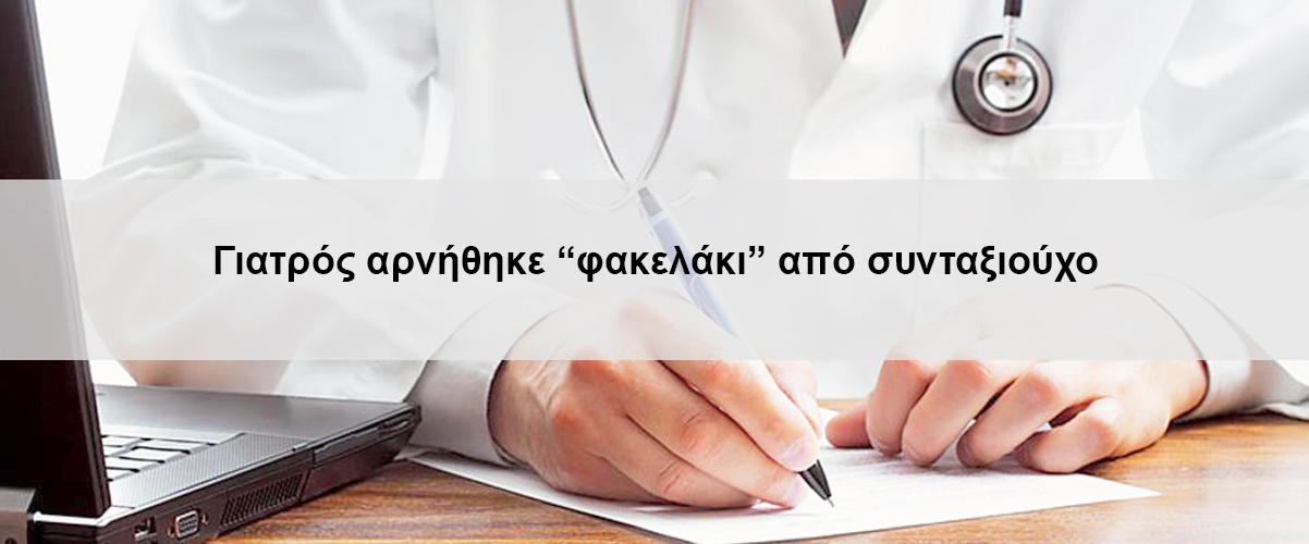 Γιατρός αρνήθηκε φακελάκι από συνταξιούχο