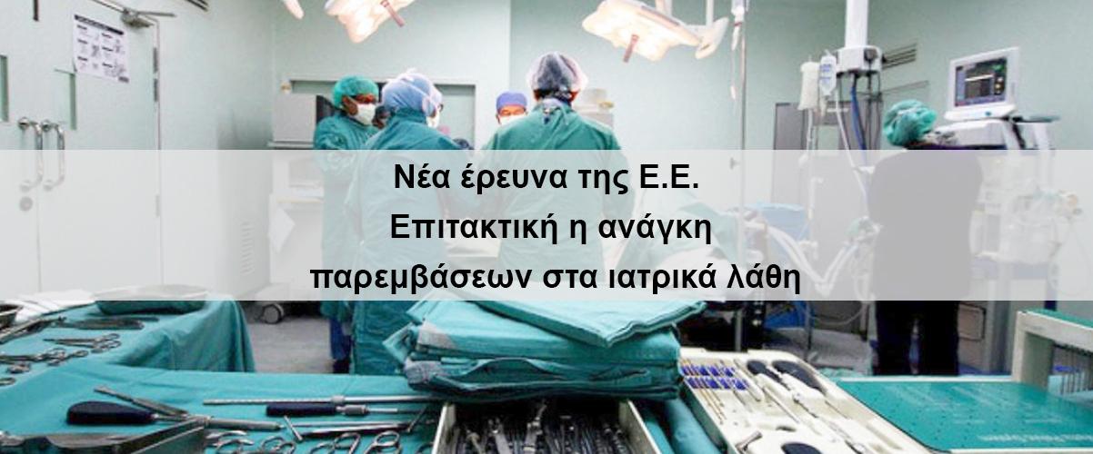 Νέα έρευνα της Ε.Ε. - Επιτακτική η ανάγκη παρεμβάσεων στα ιατρικά λάθη