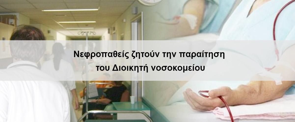 Νεφροπαθείς ζητούν την παραίτηση του Διοικητή νοσοκομείου