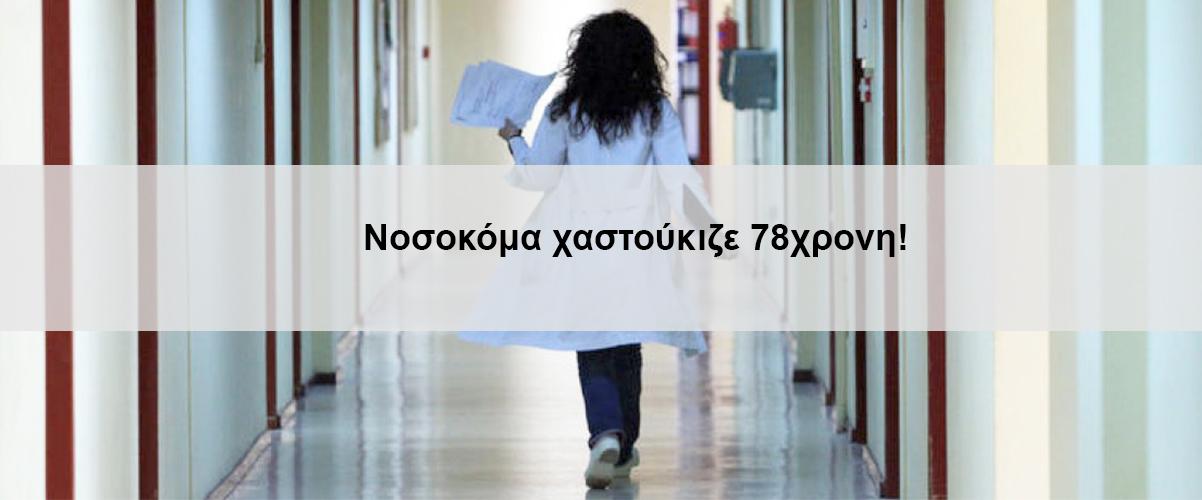 Νοσοκόμα χαστούκιζε 78χρονη!