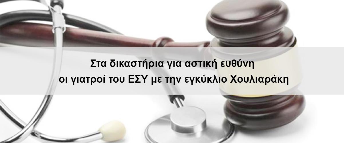 Στα δικαστήρια για αστική ευθύνη οι γιατροί του ΕΣΥ με την εγκύκλιο Χουλιαράκη